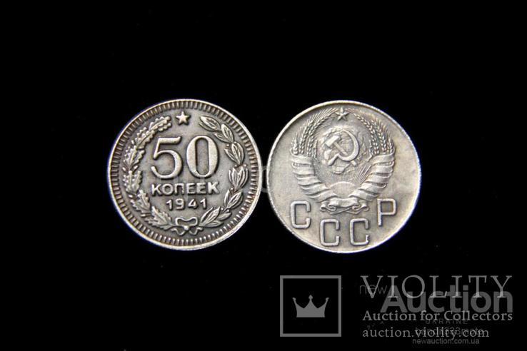 50 копеек 1941 год СССР пробная монета копия