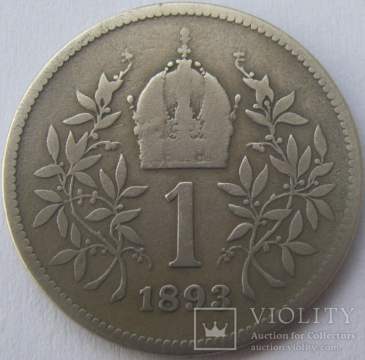 1 крона 1893 р.