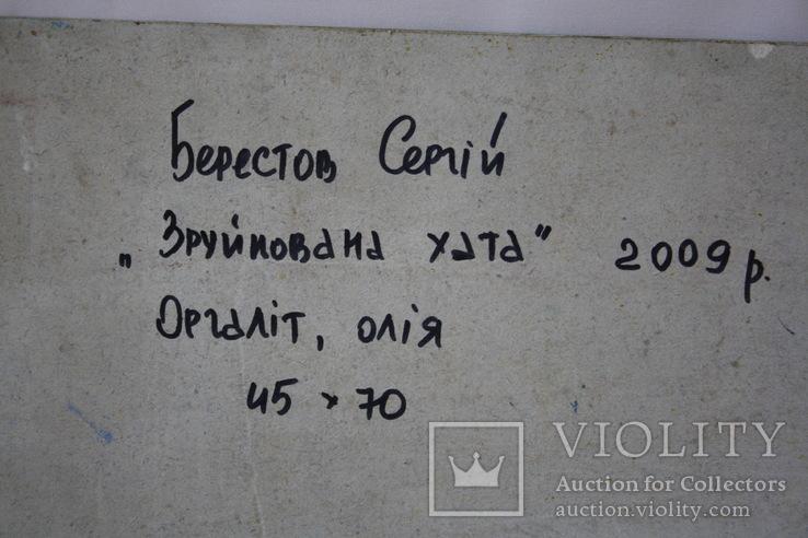 """Берестов С. """"Зруйнована хата""""  2009г., фото №3"""