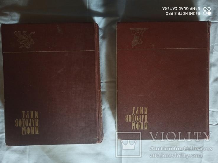 Мифы народов мира в 2-х томах 1980г., фото №2