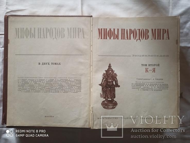 Мифы народов мира в 2-х томах 1980г., фото №4