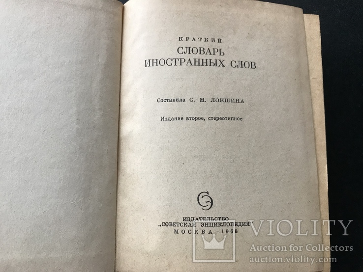 1968 Словарь иностранных слов, фото №2