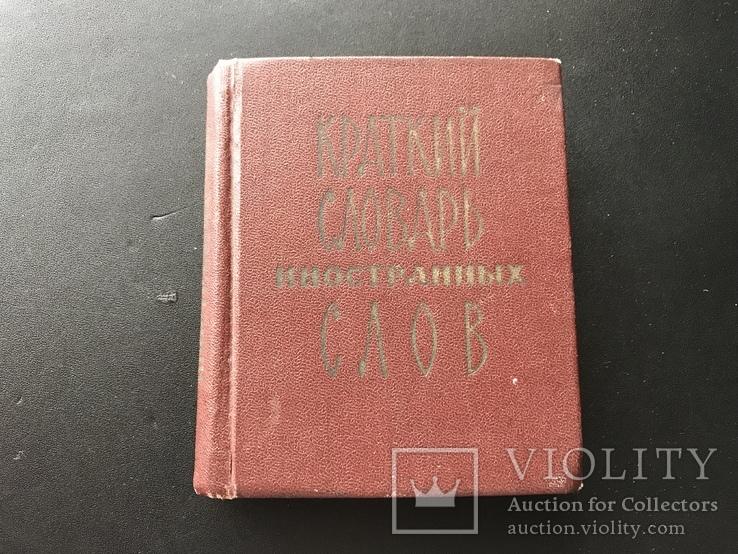 1968 Словарь иностранных слов, фото №3