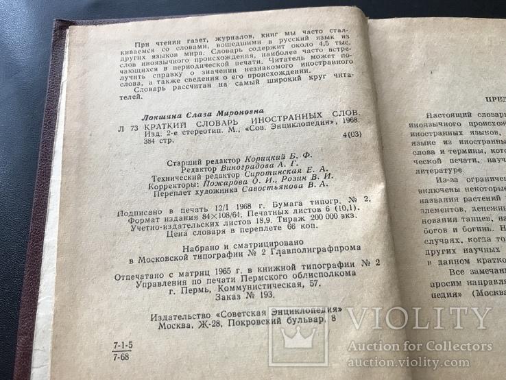 1968 Словарь иностранных слов, фото №4