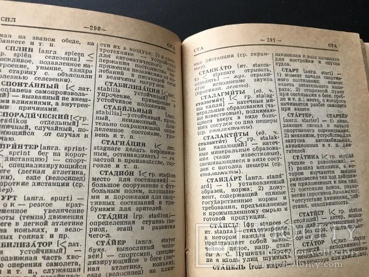 1968 Словарь иностранных слов, фото №7