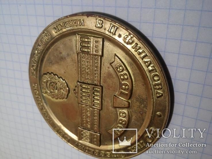 Медаль Медицина Одесса Офтальмология Филатов, фото №5