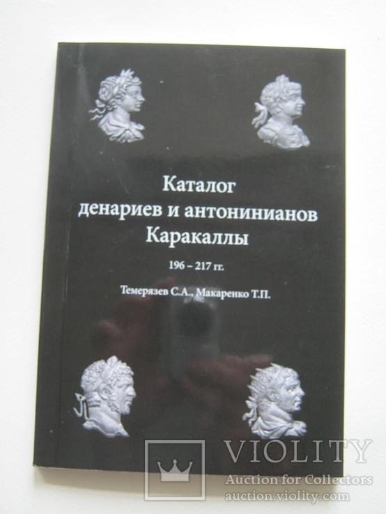 Каталог денариев и антонинианов Каракаллы.Автограф автора., фото №2