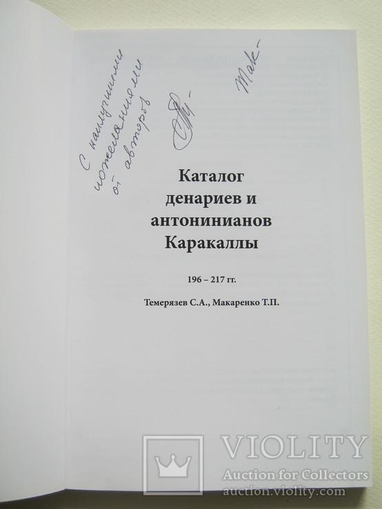 Каталог денариев и антонинианов Каракаллы.Автограф автора., фото №3