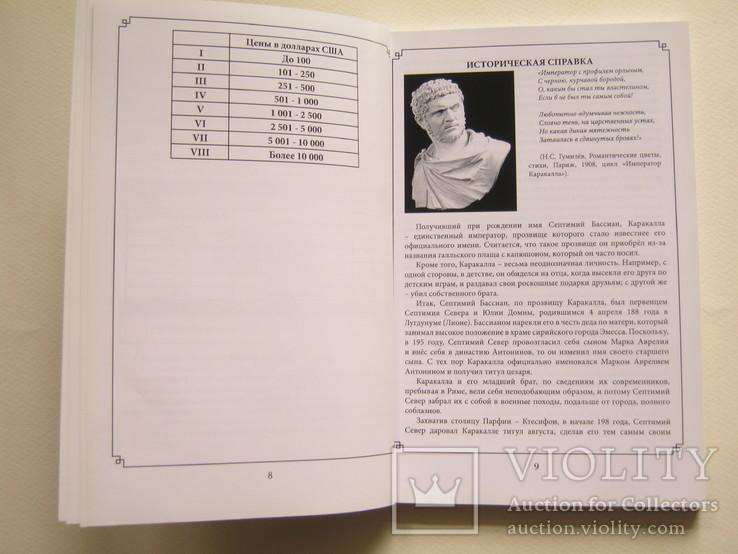 Каталог денариев и антонинианов Каракаллы.Автограф автора., фото №6