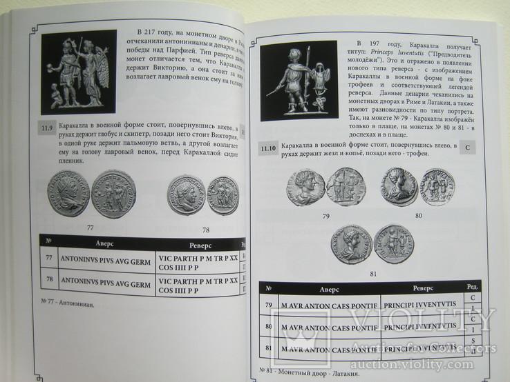 Каталог денариев и антонинианов Каракаллы.Автограф автора., фото №8