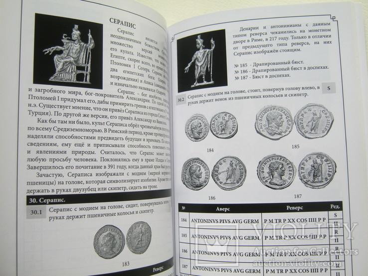 Каталог денариев и антонинианов Каракаллы.Автограф автора., фото №9