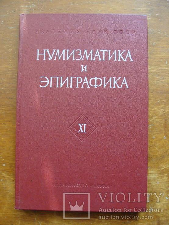 Нумизматика и Эпиграфика ХI, фото №2