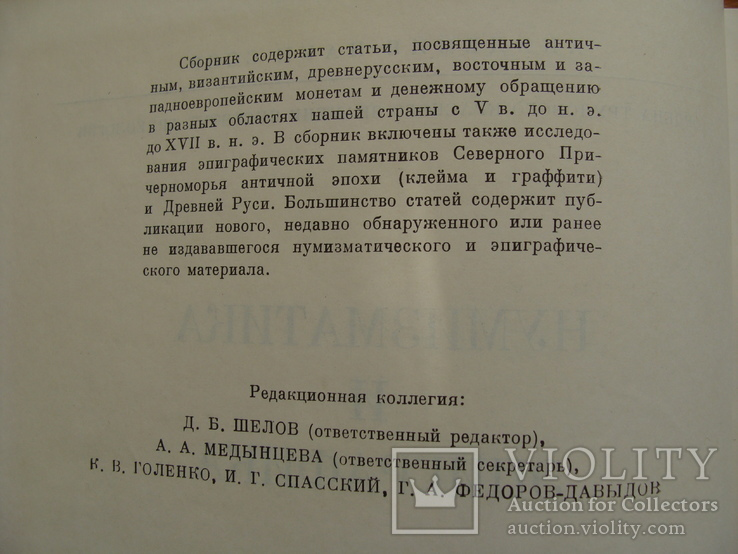 Нумизматика и Эпиграфика ХI, фото №5