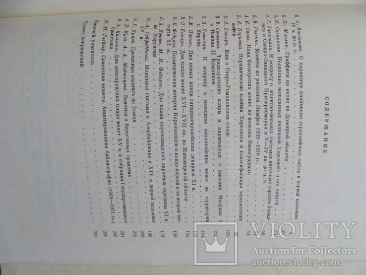 Нумизматика и Эпиграфика ХI, фото №12