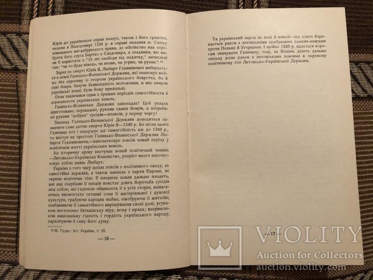 М. Сидор. Шлях до Городельської унії. Мюнхен, Нью-Йорк - 1951 (діаспора), фото №6