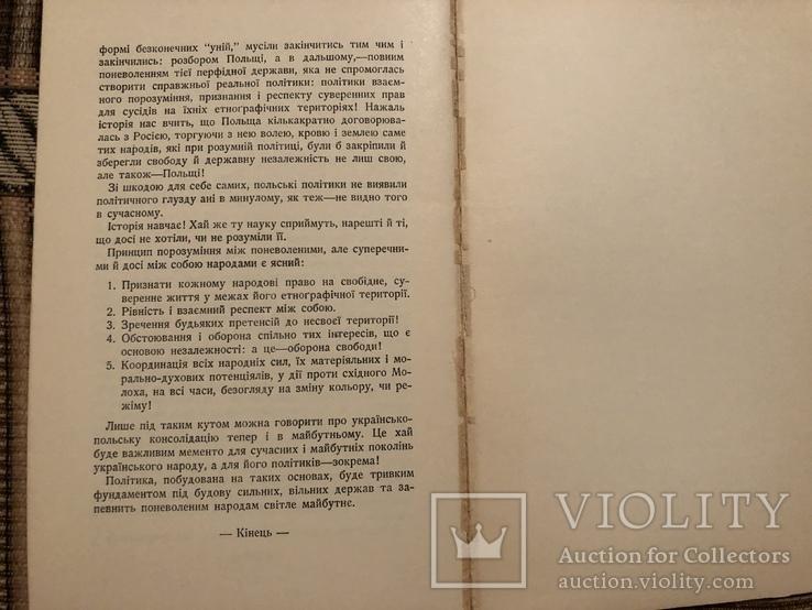 М. Сидор. Шлях до Городельської унії. Мюнхен, Нью-Йорк - 1951 (діаспора), фото №7