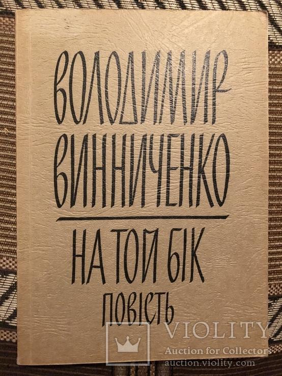 В. Винниченко. На той бік. Повість. Нью-Йорк - 1972 (діаспора), фото №2