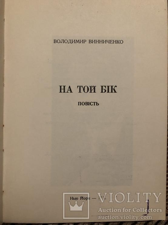 В. Винниченко. На той бік. Повість. Нью-Йорк - 1972 (діаспора), фото №3