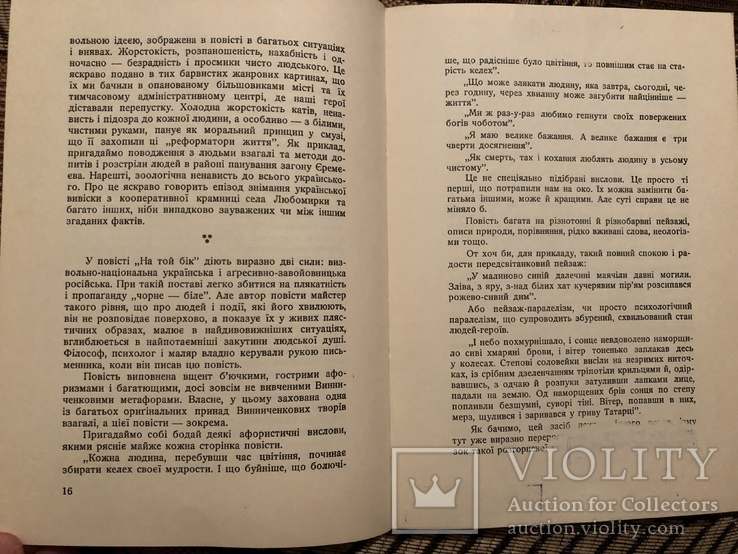 В. Винниченко. На той бік. Повість. Нью-Йорк - 1972 (діаспора), фото №6