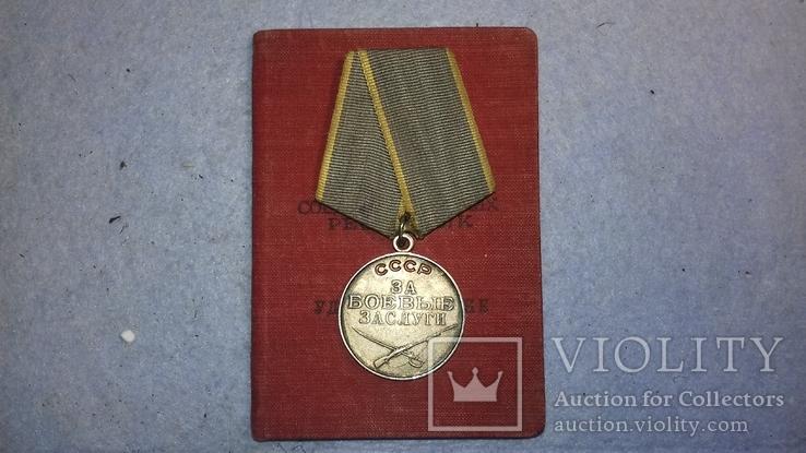 За боевые заслуги з документом (лот 7), фото №3