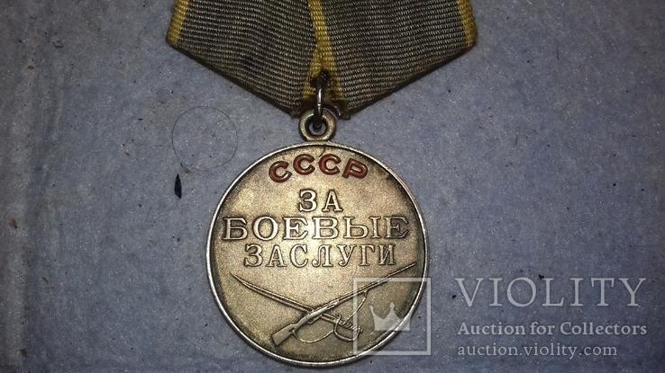 За боевые заслуги з документом (лот 7), фото №7