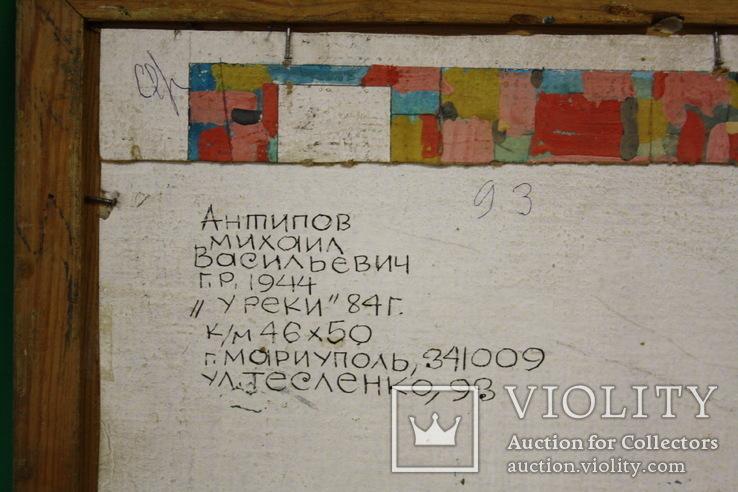"""""""У реки"""" 1984г. Худ. Антипов М.В., фото №10"""