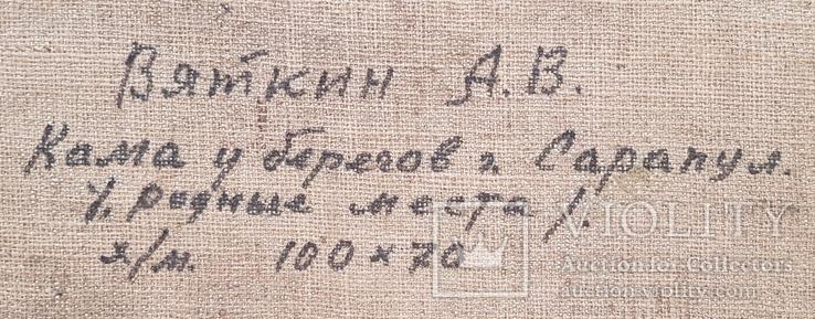 Кама у берегов г.Сарапул. Вяткин А.В. Член СХ УССР. Соцреализм., фото №7