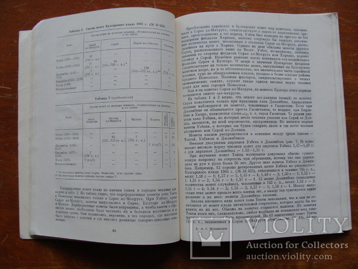 Булгаро-Татарская Монетная система XII-XV вв. (2), фото №6
