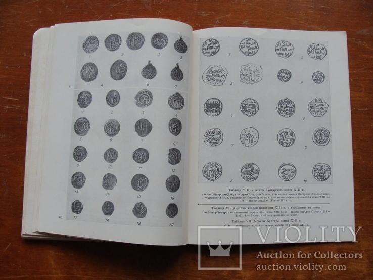 Булгаро-Татарская Монетная система XII-XV вв. (2), фото №7