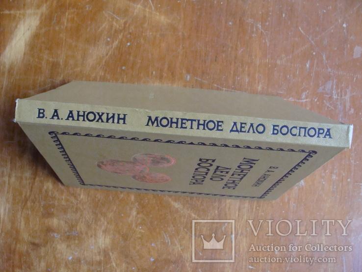 Монетное дело Боспора. В.А. Анохин (4), фото №3