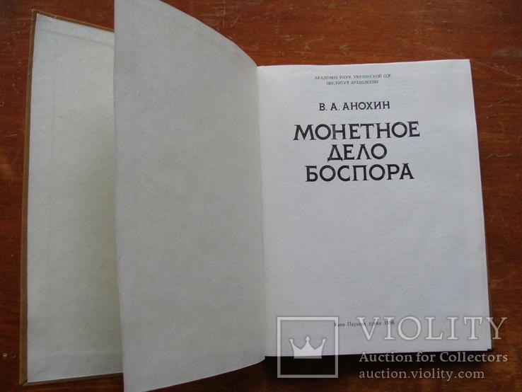 Монетное дело Боспора. В.А. Анохин (4), фото №4