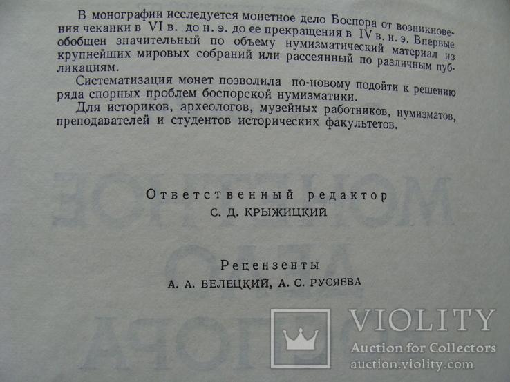 Монетное дело Боспора. В.А. Анохин (4), фото №5