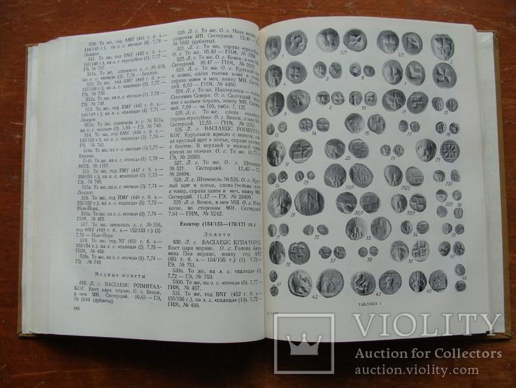 Монетное дело Боспора. В.А. Анохин (4), фото №6