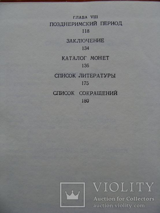 Монетное дело Боспора. В.А. Анохин (4), фото №10
