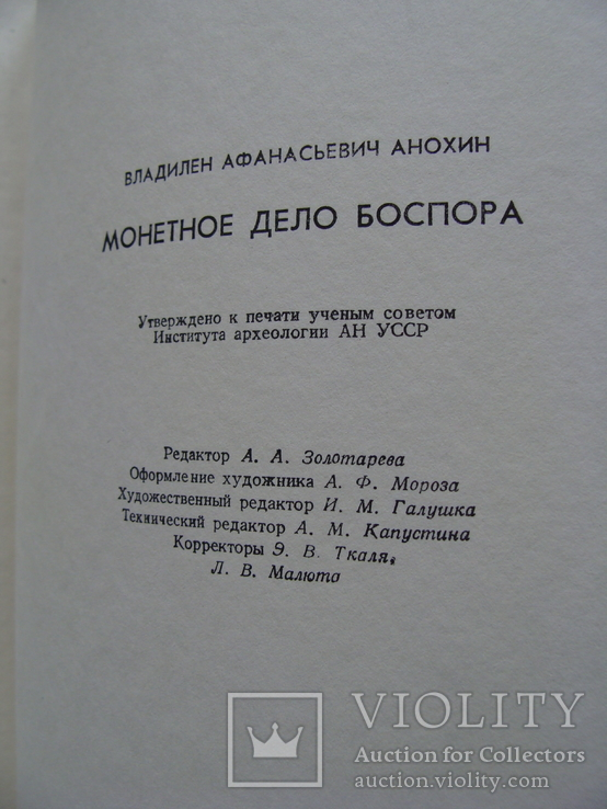 Монетное дело Боспора. В.А. Анохин (4), фото №11