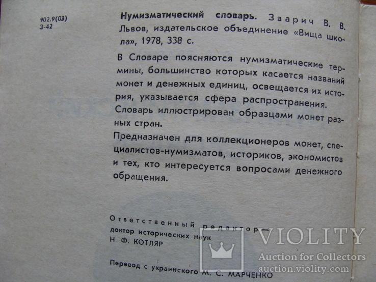 Нумизматический словарь (5), фото №4
