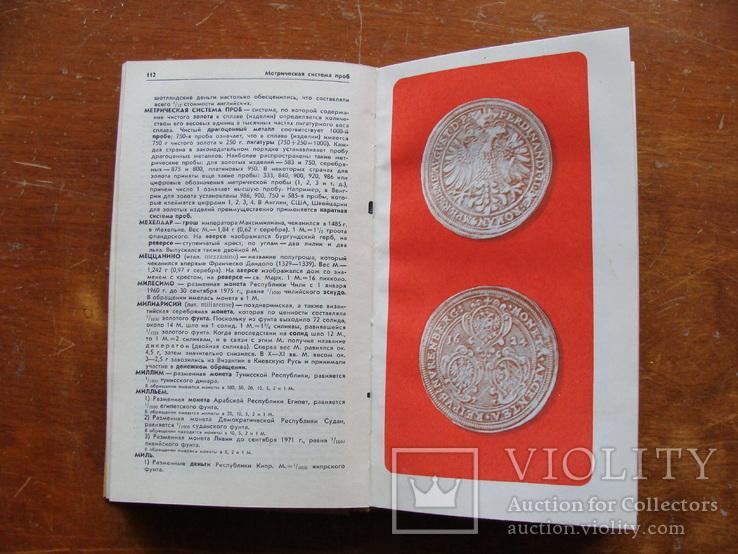 Нумизматический словарь (5), фото №5