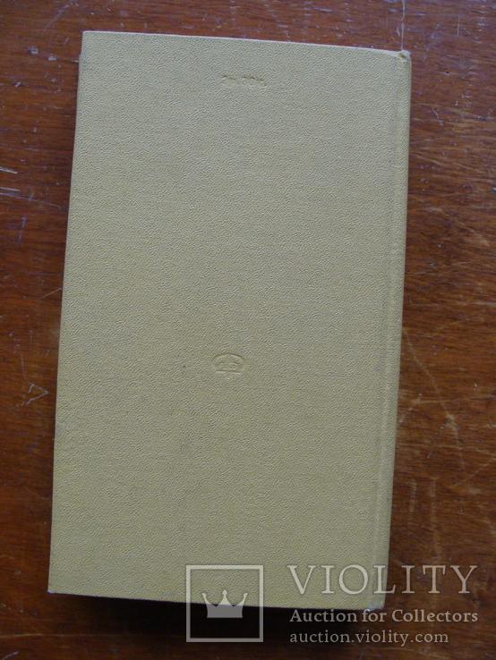 Нумизматический словарь (5), фото №12