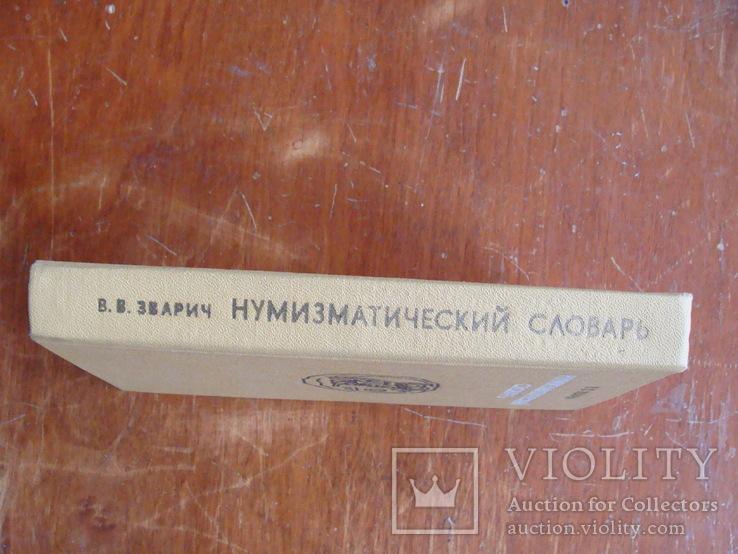 Нумизматический словарь (5), фото №13