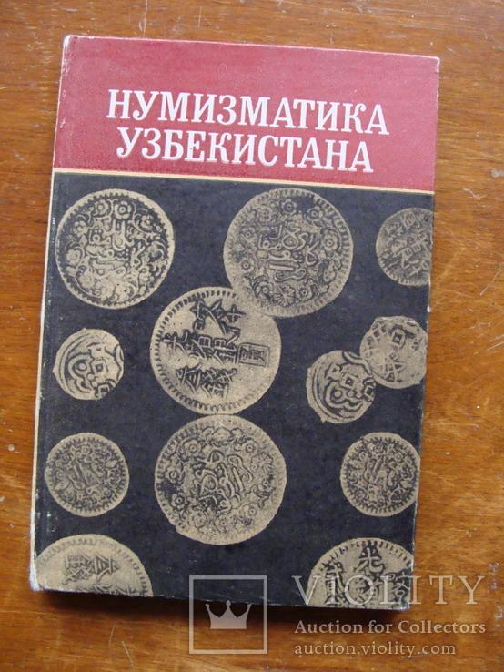 Нумизматика Узбекистана (8), фото №2