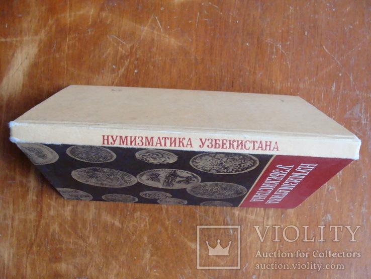 Нумизматика Узбекистана (8), фото №3