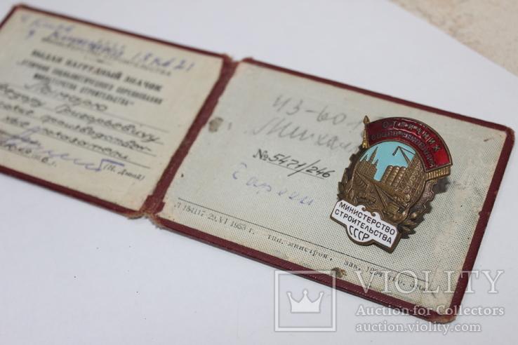 Знак министерства строительства СССР № 5471