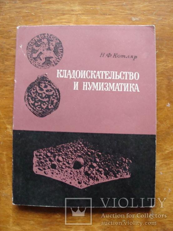 Кладоискательство и нумизматика (11), фото №2