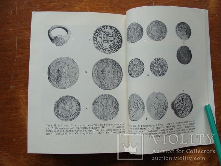 Кладоискательство и нумизматика (11), фото №8