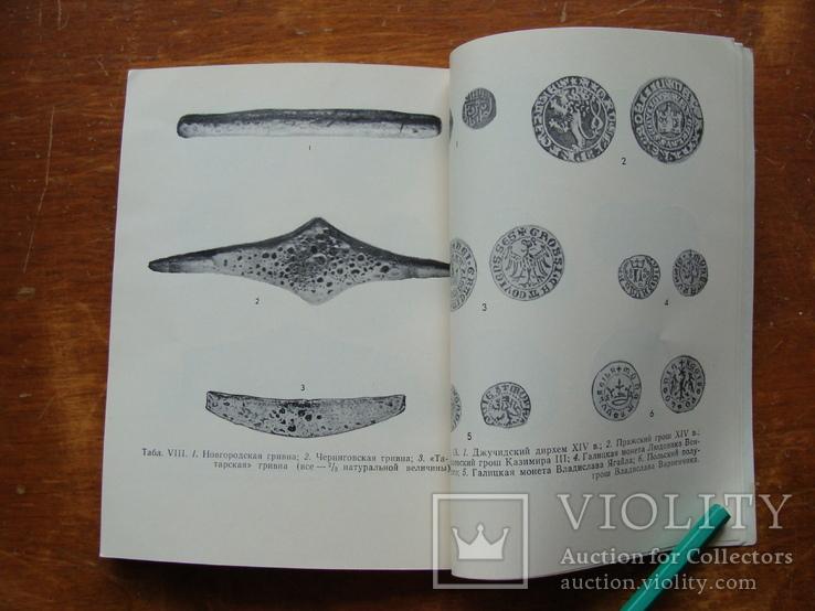 Кладоискательство и нумизматика (11), фото №10