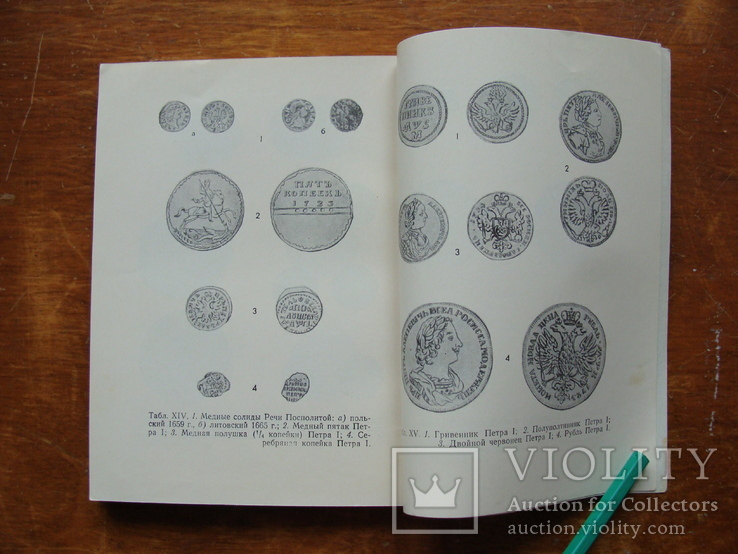 Кладоискательство и нумизматика (11), фото №12