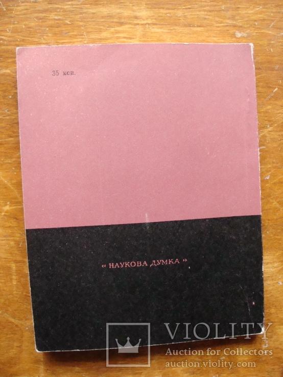 Кладоискательство и нумизматика (11), фото №13