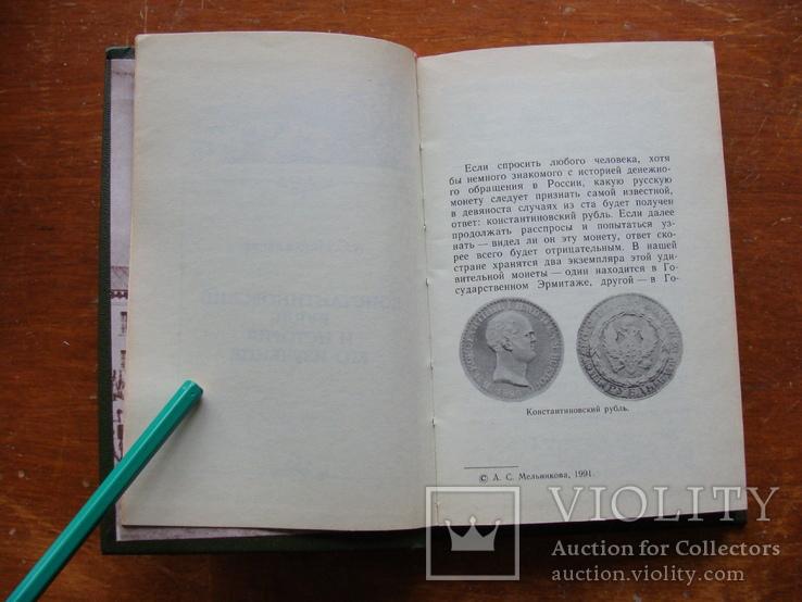 Константиновский рубль (12), фото №5