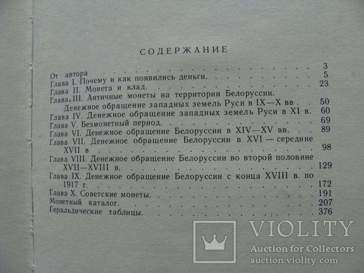 О чем рассказывают монеты (13), фото №10