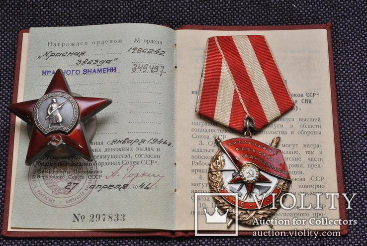Комплект на документе: Орден красного знамени + красная звезда, фото №2